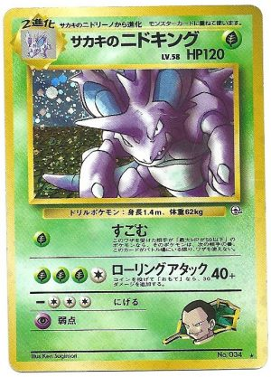 Giovannis Nidoking Gym Challenge 7132 Rara Holo JPN Light Played Carte Pokémon