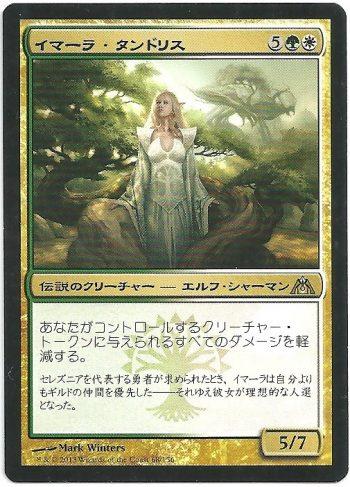 Emmara Tandris DGM Rara Carte Magic The Gathering
